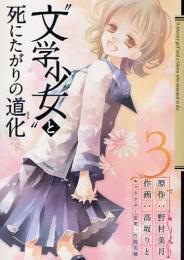 """""""文学少女""""と死にたがりの道化 漫画"""