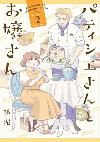 パティシエさんとお嬢さん(1-2巻 全巻) 漫画