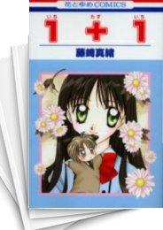【中古】1+1 いちたすいち (1-10巻) 漫画