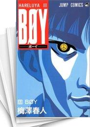 【中古】BOY (1-33巻) 漫画