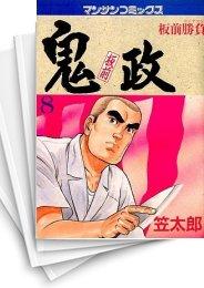 【中古】板前鬼政 (1-16巻) 漫画