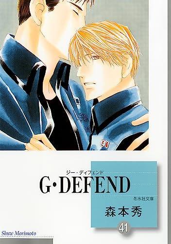 G・DEFEND [文庫版] (1-31巻 全巻) 漫画