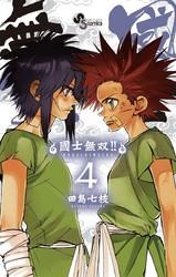 國士無双!! 4 冊セット全巻 漫画