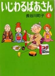 いじわるばあさん [文庫版] (1-4巻 全巻)