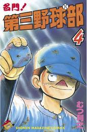 名門!第三野球部(4) 漫画