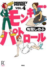 モンキー・パトロール VOL.4 漫画