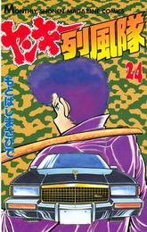 ヤンキー烈風隊(24) 漫画