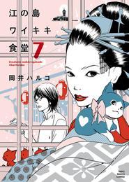 江の島ワイキキ食堂(7) 漫画