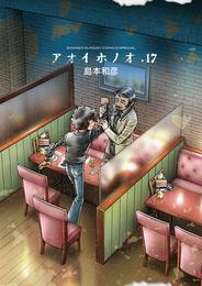 アオイホノオ(17) 漫画