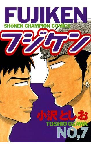 フジケン(7) 漫画