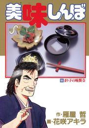 美味しんぼ(55) 漫画