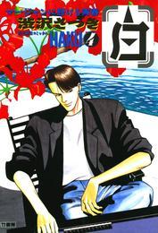 白 -HAKU- 麻雀に懸ける青春 4 冊セット 全巻