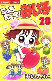 こっちむいて!みい子(28) 漫画