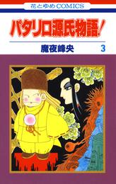 パタリロ源氏物語! 3巻 漫画