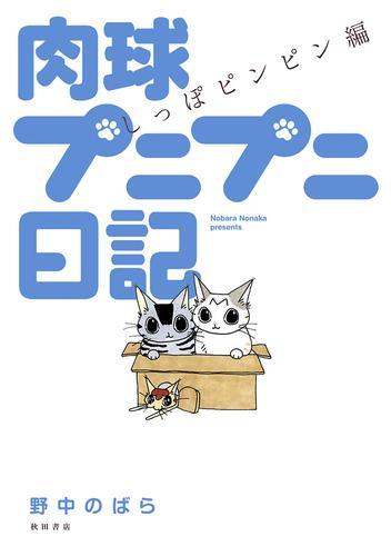肉球プニプニ日記 しっぽピンピン編 漫画