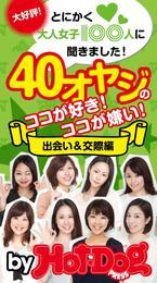 バイホットドッグプレス 女子100人に聞きました!出会い&交際編 2014年 7/18号 漫画
