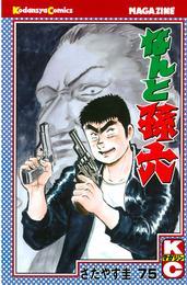 なんと孫六(75) 漫画