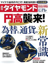 週刊ダイヤモンド 16年2月27日 漫画