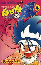 4v4(フォーブイフォー)嵐(4) 漫画