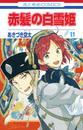 赤髪の白雪姫 11巻 漫画
