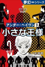 夢幻∞シリーズ アンダー・ヘイヴン3 小さな王様 漫画