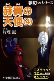 夢幻∞シリーズ ミスティックフロー・オンライン 第2話 赫翼(かくよく)の天使(4) 漫画