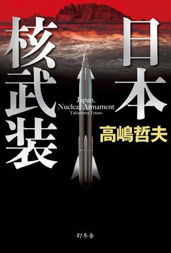 日本核武装 漫画