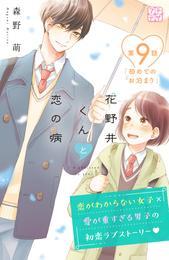 花野井くんと恋の病 プチデザ(9)