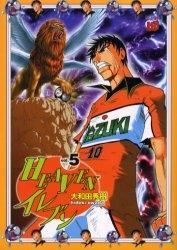 HEAVENイレブン (1-5巻 全巻) 漫画