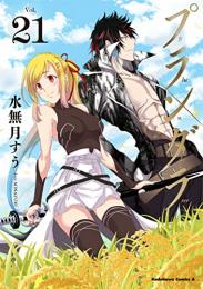 プランダラ (1-18巻 最新刊)