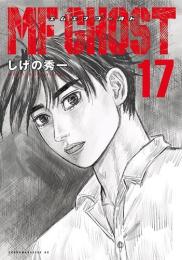 MFゴースト (1-11巻 最新刊)