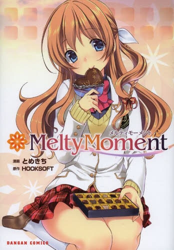 Melty Moment 漫画