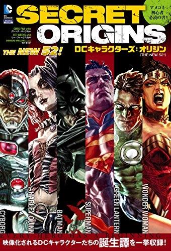 DCキャラクターズ:オリジン 漫画