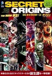 DCキャラクターズ:オリジン (1巻 全巻)