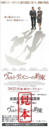 【映画前売券】ウォルト・ディズニーの約束 / 一般(大人) 漫画