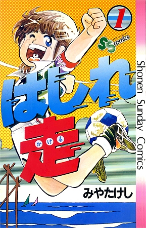 はしれ走 (1-11巻 全巻) 漫画