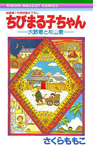 ちびまる子ちゃん-大野君と杉山君- (1巻 全巻) 漫画