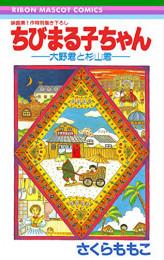 ちびまる子ちゃん-大野君と杉山君- (1巻 全巻)