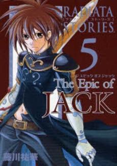 JACKラジアータストーリーズ (1-5巻 全巻) 漫画
