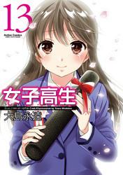 女子高生 Girls-High 13 冊セット全巻 漫画