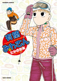 有閑みわさん 12 冊セット最新刊まで 漫画