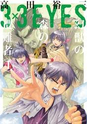 3×3EYES 幻獣の森の遭難者 4 冊セット全巻 漫画