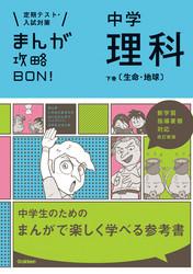 中学理科 改訂版 2 冊セット全巻 漫画