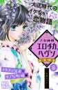 乙女純情エロチカヘヴン プチデザ 8 冊セット全巻 漫画