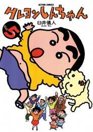 クレヨンしんちゃん 5巻 漫画