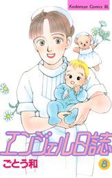 エンジェル日誌(8) 漫画