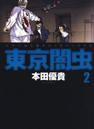東京闇虫 2巻 漫画