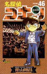 名探偵コナン(46) 漫画