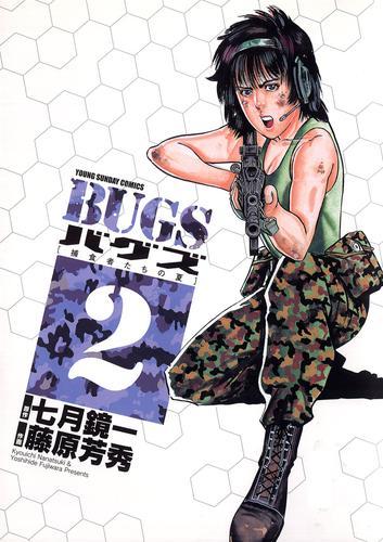 BUGS―捕食者たちの夏― 漫画