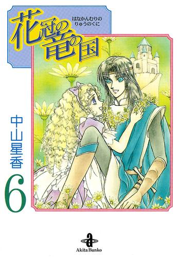 花冠の竜の国 6 漫画